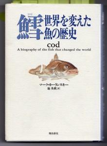 「鱈」世界を変えた魚の歴史