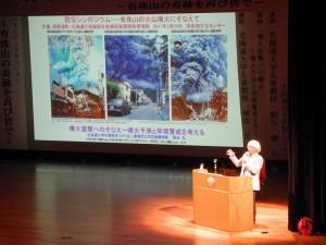 噴火防災講演会