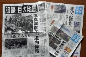 胆振東部地震新聞紙面